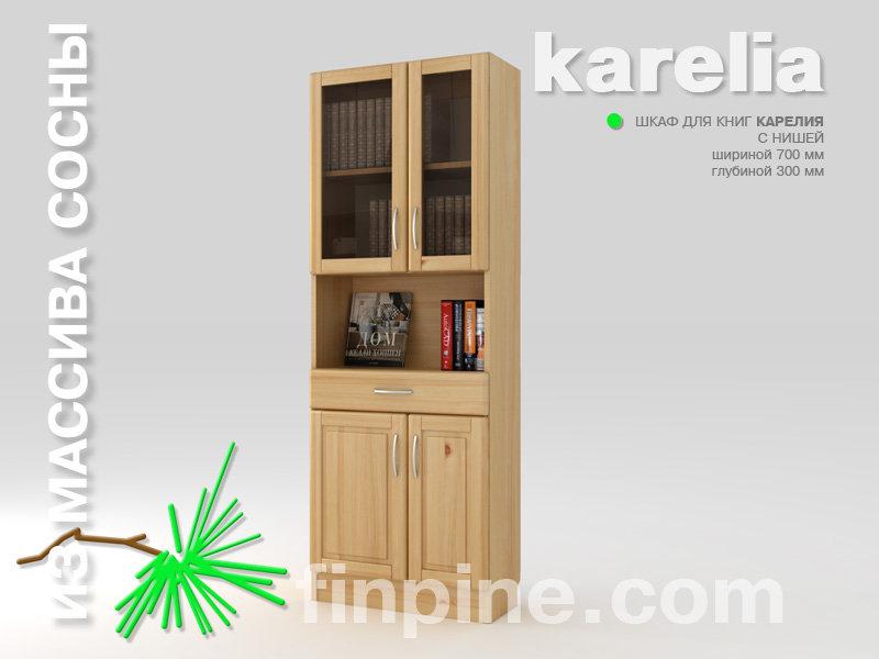 Книжный шкаф для дома karelia-700 с нишей, с ящиком и со сте.