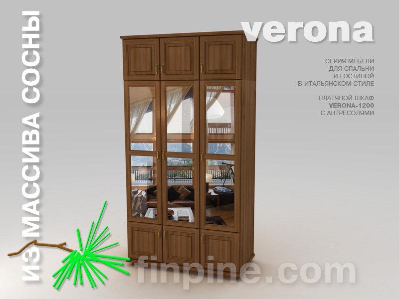 Шкаф платяной verona-1200 с зеркалом с антресолями.