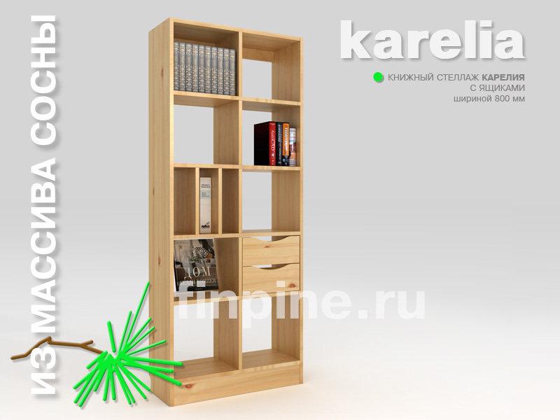 Книжный стеллаж karelia-800 с ящиками.